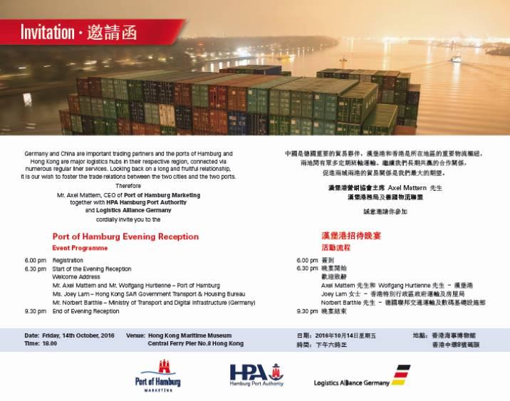 Port of Hamburg Reception - INVITATION 141016.jpg