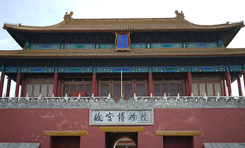 The Palace Museum, Beijing