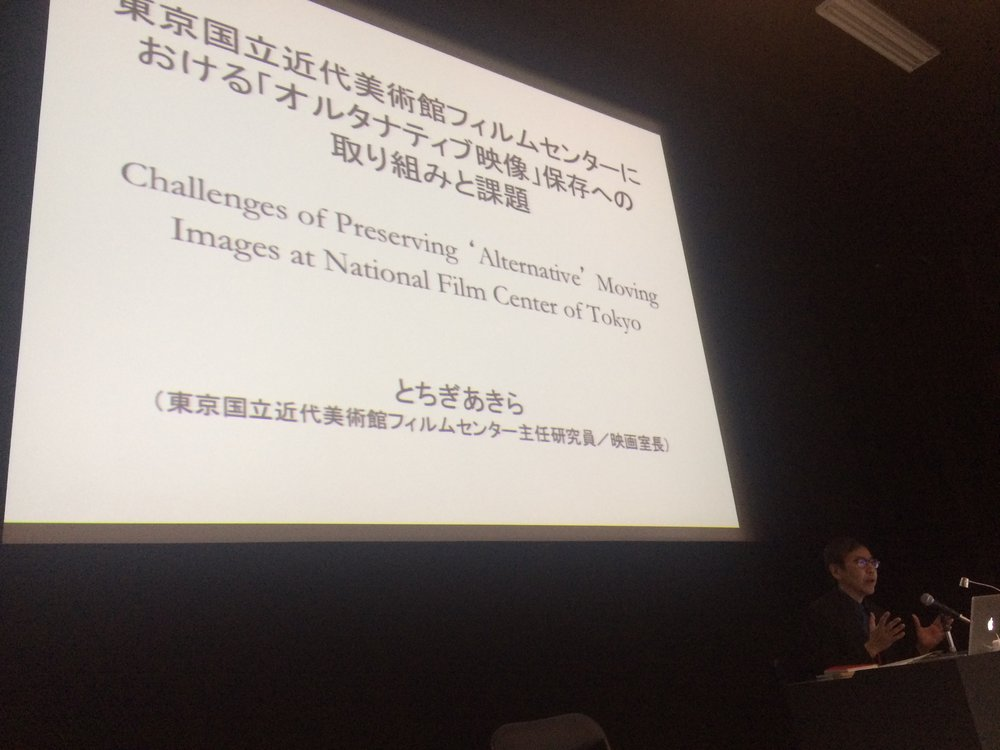 "Lecture:  Akira Tochigi, ""Challenges of Preserving ""Alternative"" Moving Images at National Film Center Tokyo""     レクチャー :とちぎあきら「東京国立美術館フィルムセンターにおける「オルタナティブ映像」保存への取り組みと課題」"