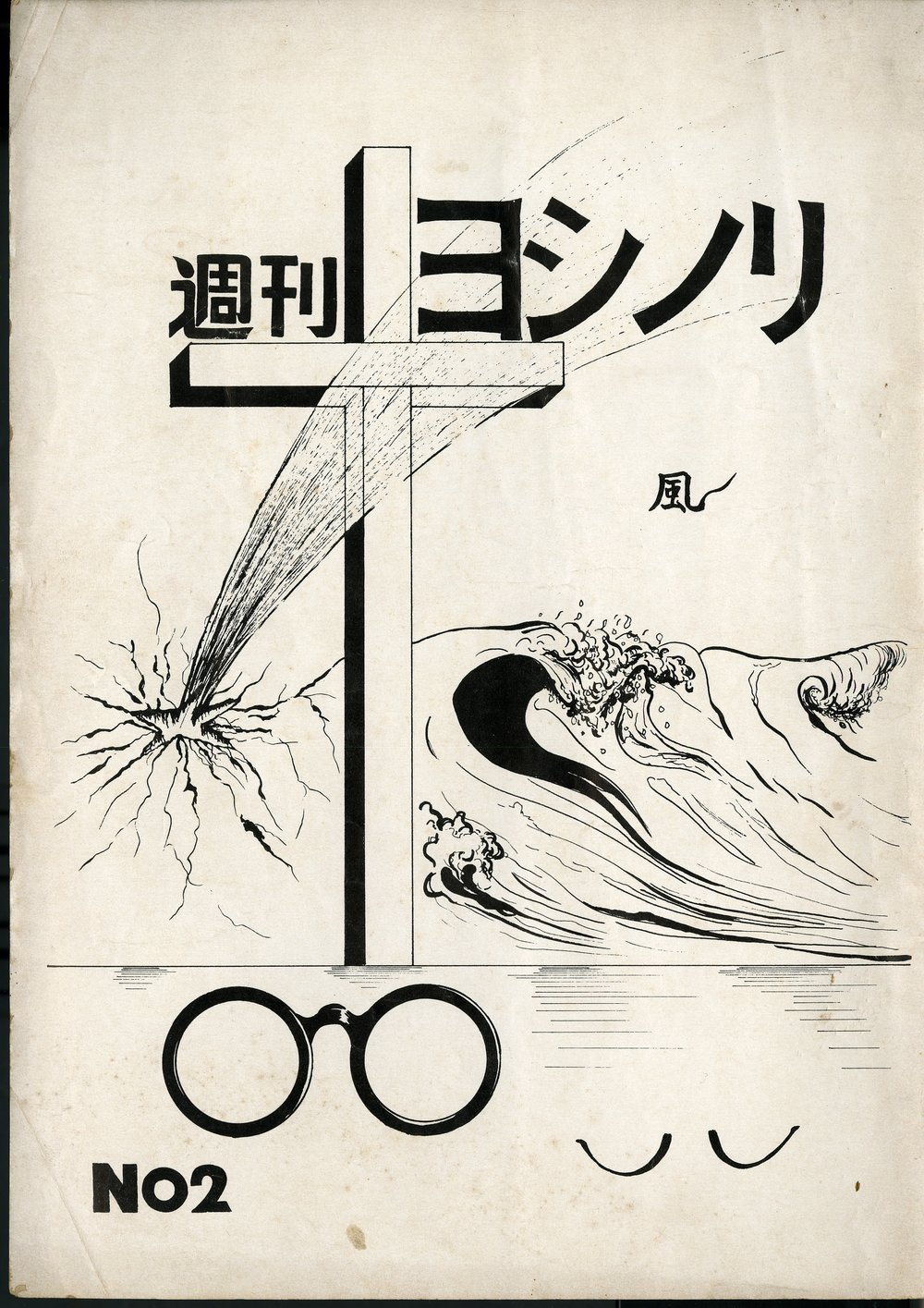 「ヨシノリ」表紙
