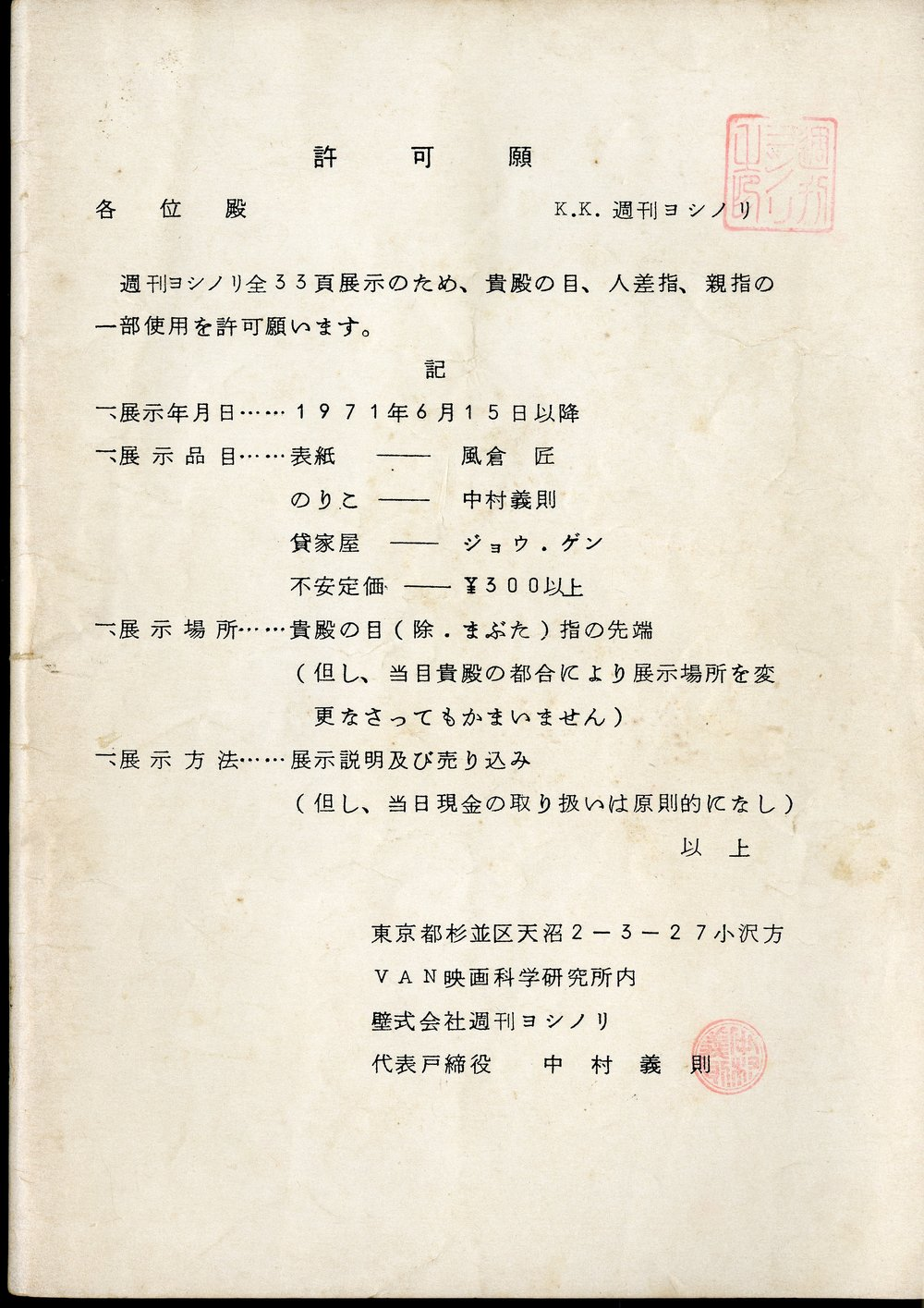 Copy of 「ヨシノリ」