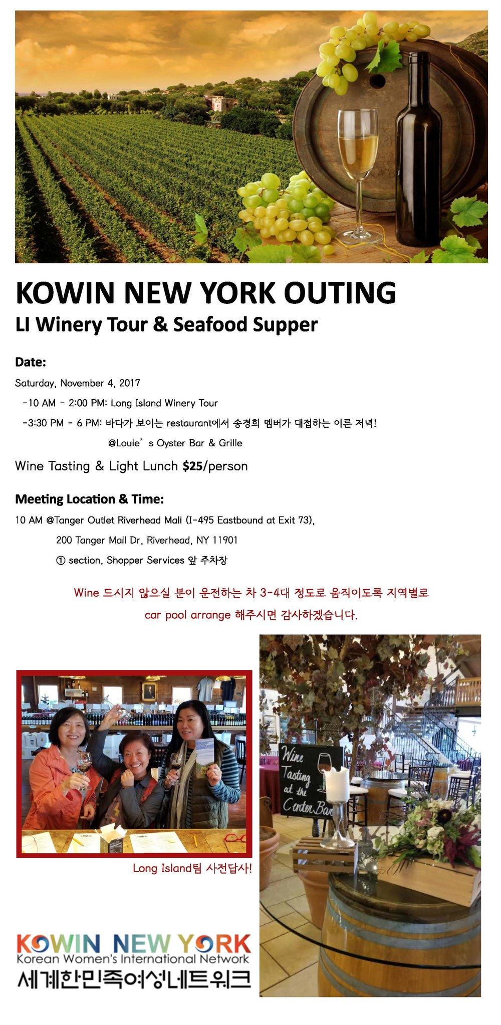 Flyer_KOWIN_QLI Winery event 11042017.jpg