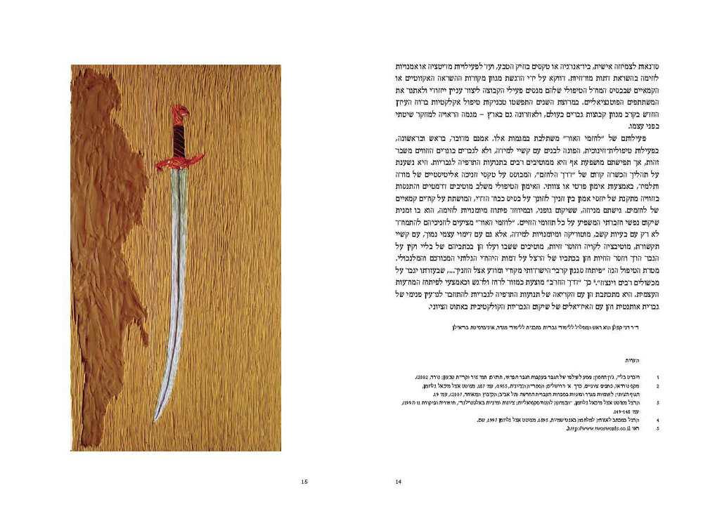 catalog_הלוחם והנער_Page_08.jpg