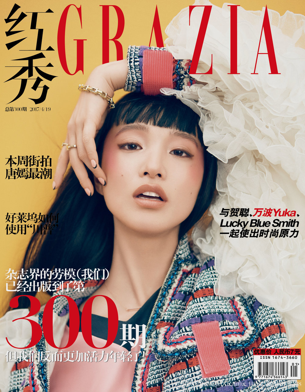 Grazia China by Shxpir