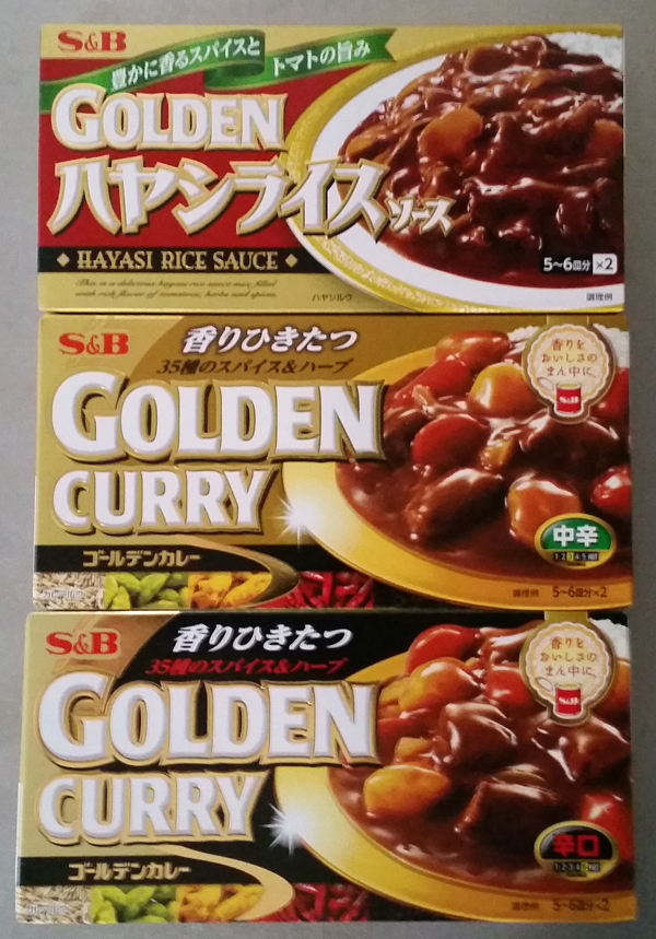 "ハヤシライスソース, Hayashi Rice Sauce, ¥288 ゴールデンカレー中辛, Golden Curry Medium Spicy, ¥178 ゴールデンカレー辛口, Golden Curry Spicy, ¥178 I love that 辛 can mean ""spicy"" or ""painful"" (like heartbreak). I've never tried Hayashi Rice before. It's supposed to be like a stew."