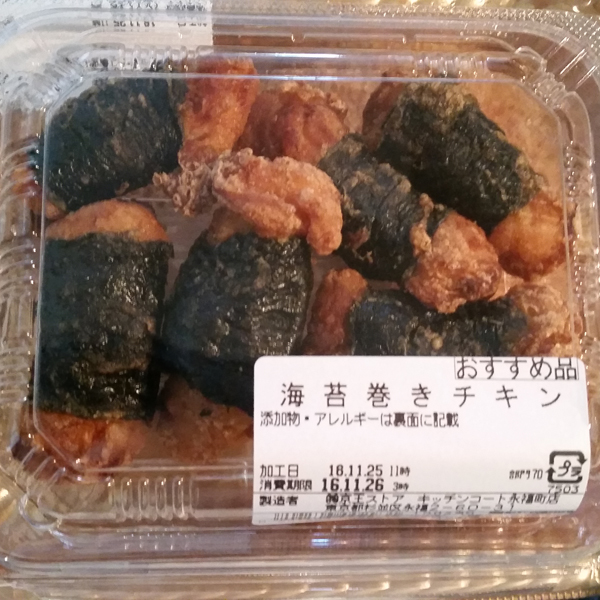 "海苔巻きチキン, nori maki chikin (seaweed rolled chicken), ¥293 Impulse buy. I could read ""chikin"" but had no idea what else was going on here. It's like... Japanese chicken nuggets or something. Dark fatty meat, fried. Kind of like if you abracadrabra'ed the bones out of an un-sauced chicken wing, and then wrapped it in a nori (seaweed paper) sheet. These are actually really tasty, but I can get a whole giant fried chicken breast cutlet for the same price, and I grew up on white meat, so I'll stick to katsu unless I'm feelin' a dark meat treat."