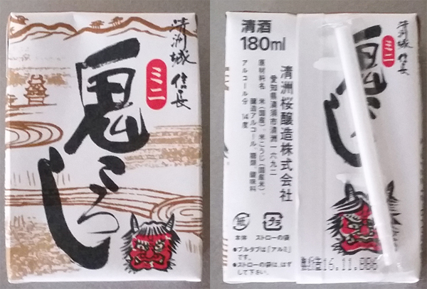 清洲鬼ころしパック, Kiyosu onikoroshi pakku, ¥99 Kiyosu (a place) Demon Killing Pack. Sweet name for a juice box, right? I bought it on a whim because I think it is a juice box full of sake. For under a buck. This represents all the temptation of childhood combined with the recklessness of adulthood. It's very exciting, and I hope it lives up to my expectations. I'll have to report back on this later.