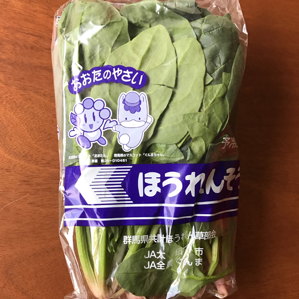 "ほうれん草 - Spinach ¥ 298 Spinach is good, but fairly uninteresting. HOWEVER! When I put this into Google Translate, it suggested ""ほうれん草のおひたし"" which may mean ""occasion of spinach"". What is this occasion, and why is it popular enough to be the first autofill suggestion? I'm a little sad to decide that it must be a recipe name, and not a spinach festival or a wacky anime about a cat who eats greens."