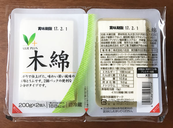 V木綿とうふ2コパック - cotton tofu 2-pack - ¥98 Will it be soft? Firm? It's always a crap-shoot when I'm choosing tofu. I have yet to dive deep into the world bean curd. I really like the tofu skins that I've tried though - those seem to be deep fried pockets, kind of like pita but more fatty (aka satisfying).