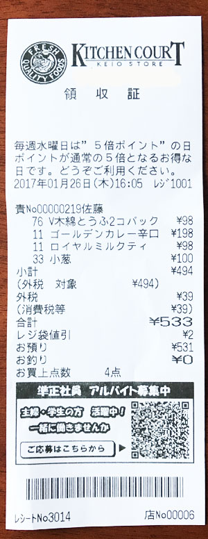 ¥533 total with ¥2 discount for carrying my own reusable grocery bag. At the top is an announcement that every Wednesday is a good day because it is a 5X points day. We'll probably enroll in their point card soon since this store is the best balance of price, selection and convenience for us. Eeeeevery retail shop seems to have their own point card, and we are being super choosy so that our wallets don't get bloated with plastic. I wish we could get a WAON point card, because we hear that the machine barks when you swipe the card - but alas, the stores that use that card are not so convenient to us. Unrelated: Japan doesn't have separate taxation rates for different merchandise like many places in the USA do (groceries not taxed, prepared food taxed, etc). Goods/merchandise, food service, utities are all taxed at 8%.