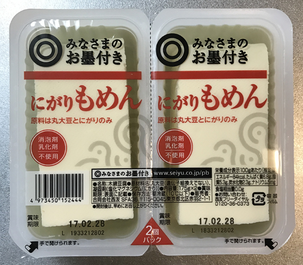 Tofu - ¥89 It's cheap protein, but I don't know many way to prepare it yet. I still haven't taken the time to learn how to read the difference between firm and silky tofu, because I really don't care. I just want to cut it into little chunks and put it in my breakfast miso with seaweed and tuna shavings.