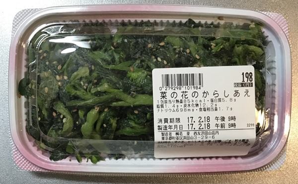 Spinach gomaae (sesame-dressed) - ¥198 for a pack with about 2-3 servings This is my favorite prepared vegetable side dish in Japan. It's not something I've ever ordered at a restaurant, but it's exactly what I want to eat when I'm grabbing dinner on the way home from the train station. It's blanched spinach mixed with sesame seeds, dashi, sugar and soy sauce. So good. I've learned to make it at home, but the results are always different (I should probably take the time to bookmark a good recipe), so I still buy it about once a week.
