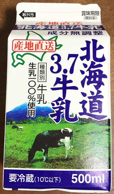 Hokkaido Milk - ¥124 Good ol'milk for my coffee.