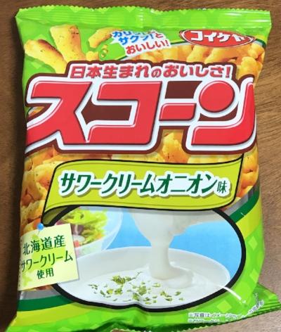 """スコーン サワークリームオニオン味 - Sour Cream and Onion Flavor Scorn (??) - ¥108 日本生まれのおいしさ means """"Deliciousness made/born in Japan"""". But I'm not sure about スコーン. This word might be pronounced scone,scorn, su-corn, or su-cone. I believe it's supposed to be su-corn, maybe short for sweet corn? But I like to imagine munching on a bag of scorn. Take that, negative attitude! They're basically Cheetos, but less cheesy with a hint of Funyuns flavor. They're quite good. Maybe not as crave-able as a classic American Cheeto (Japanese Cheetos are sweet! The horror!), but I certainly prefer this to the kick-in-the-face intensity of Funyun flavor (not to mention, Funyuns shred the top of my mouth)."""