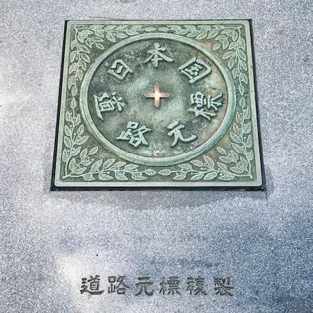 Nihonbashi Kilometer Zero Sign 日本国道路元標