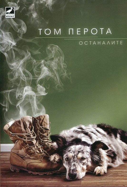 """""""The Leftovers"""" by Tom Perrotta (Bulgarian Translation)"""