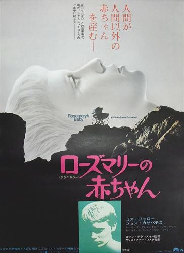 Rosemary's-Baby-Original-Japanese-Poster.jpg