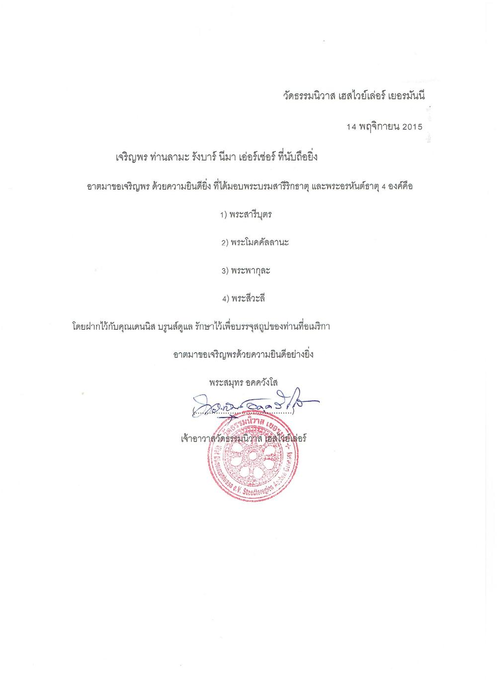 Thai letter from Germany Abbot.jpg