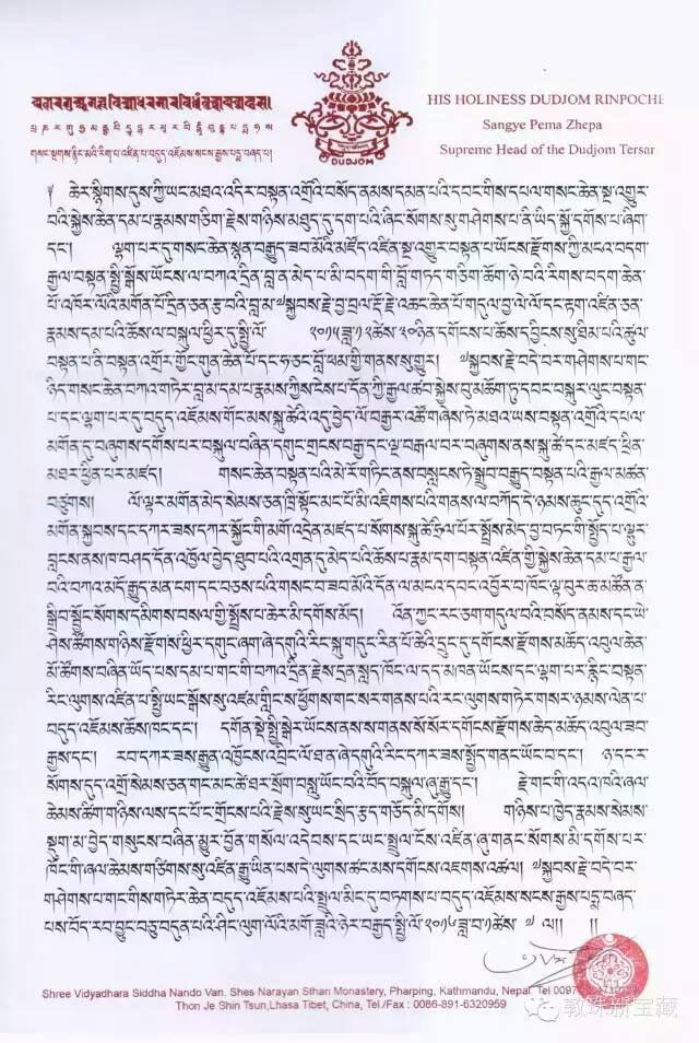 HH Dudjom Yangsi RInpoche on Kyabje Chatral Rinpoche passing Tibetan.jpg