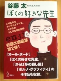 戯曲集写真.JPG