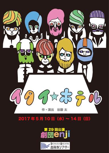 イタイ☆ホテル表.JPG