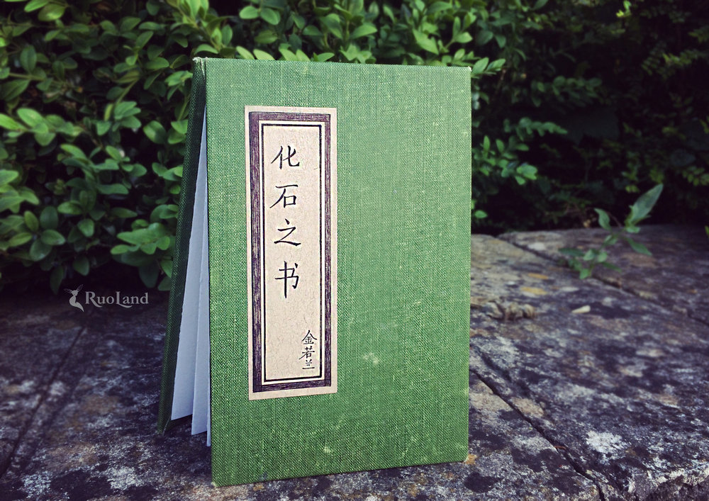 Book of Fossils    《化石之书》