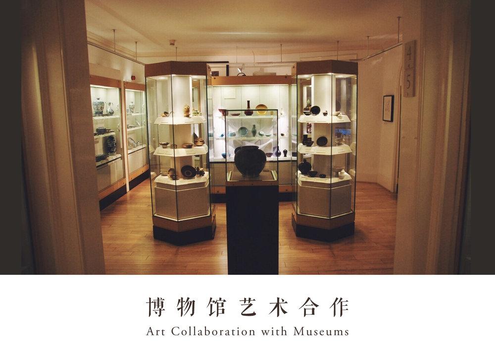 博物馆合作.jpg