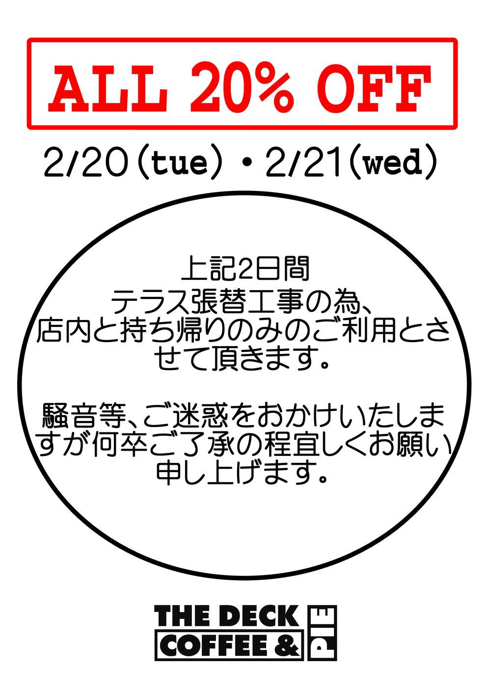 テラス工事.JPEG