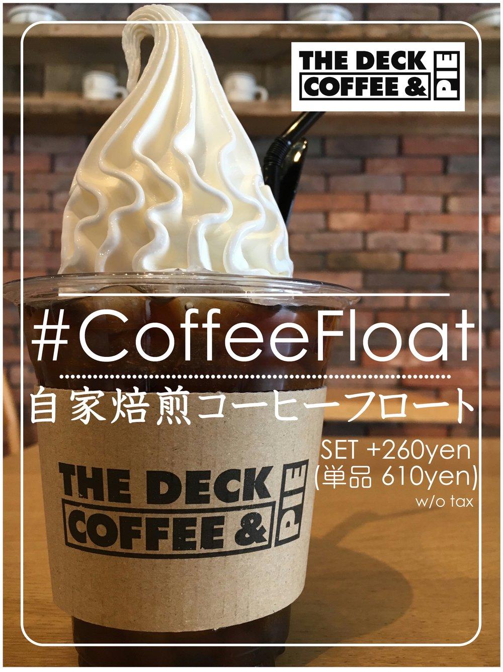これからの季節の大本命、自家焙煎アイスコーヒー×クレミア(濃厚プレミアムソフトクリーム)のDECKコーヒーフロート☆  SETでも追加料金でOK♫ 是非どうぞ☺︎