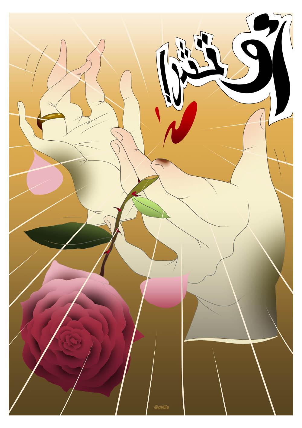 002 A RoseI s A Rose.jpg
