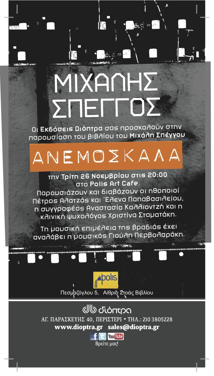 Anemoskala Invitation 2013.jpg
