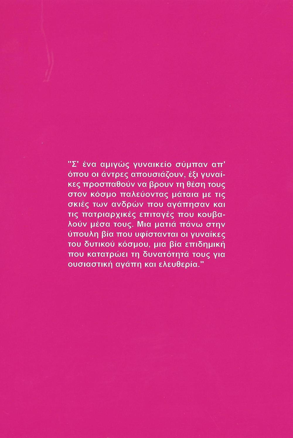 Flyer Von Kant (Back).jpg