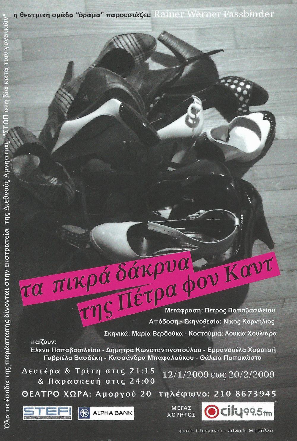 Flyer Von Kant (Front).jpg