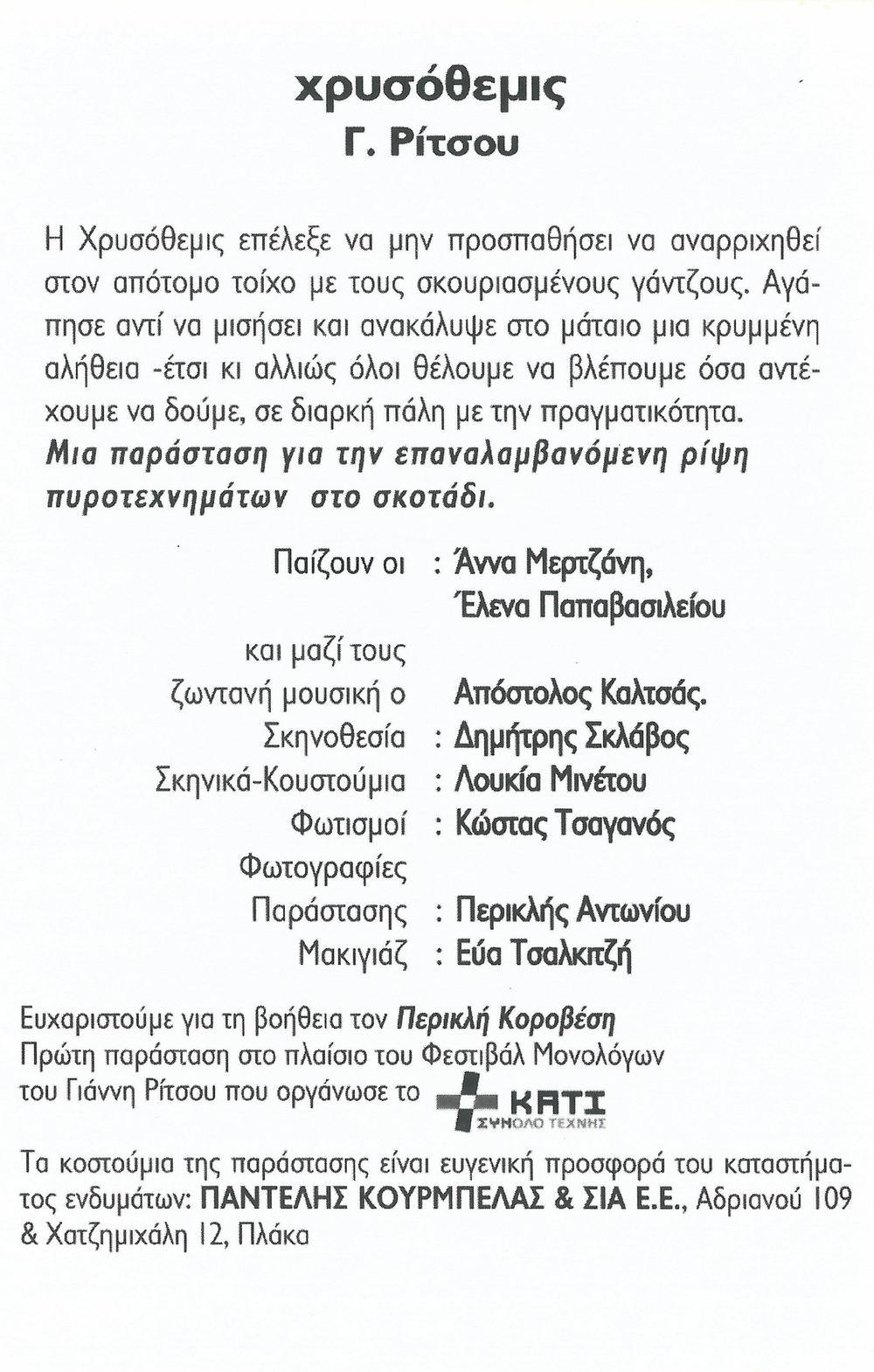 Flyer Chrysothemis (Back).jpg