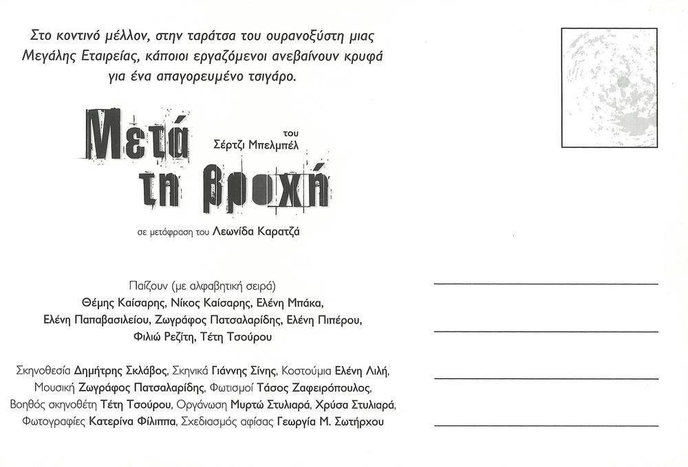 Flyer Meta Ti Vroxi (Back).jpg