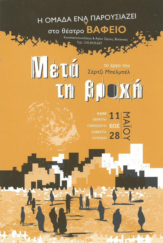 Flyer Meta Ti Vroxi (Front).jpg