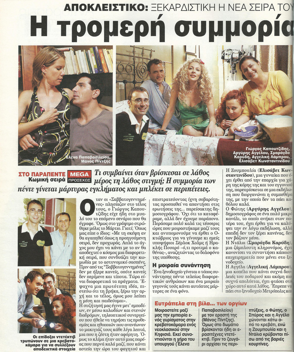 ''Sto-Para-Pente''---7MeresTV-(02.09.2005)-1.jpg
