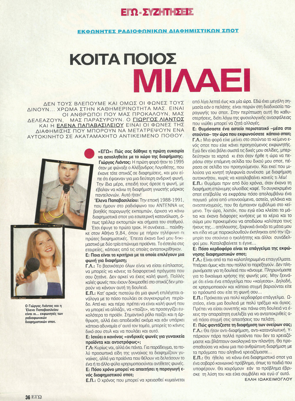 EGO-(June-1998).jpg