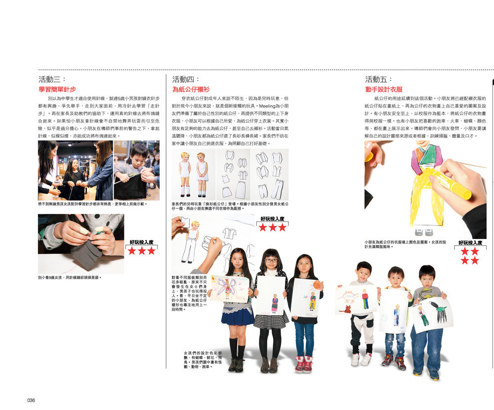20151214_TVB Weekly_family Zone_2of2.jpg