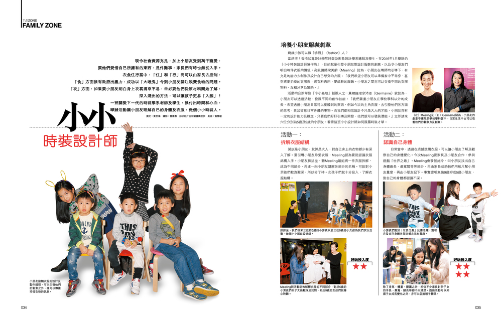 20151214_TVB Weekly_family Zone_1of2.jpg