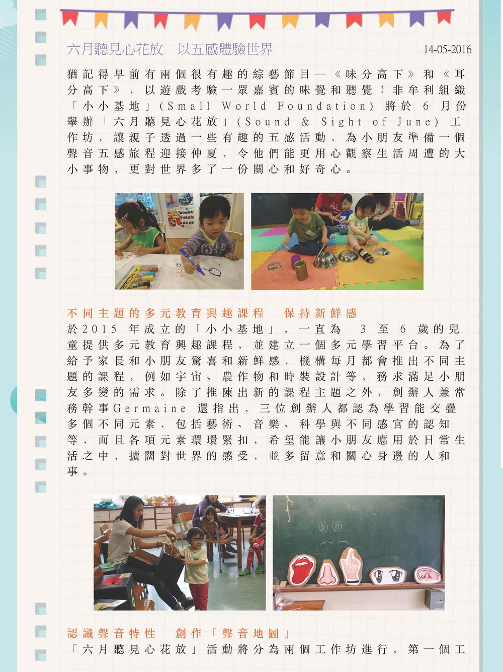 家長學堂 - 六月聽見心花放 以五感體驗世界 - EVI兒童教育資訊網_Page_1.jpg