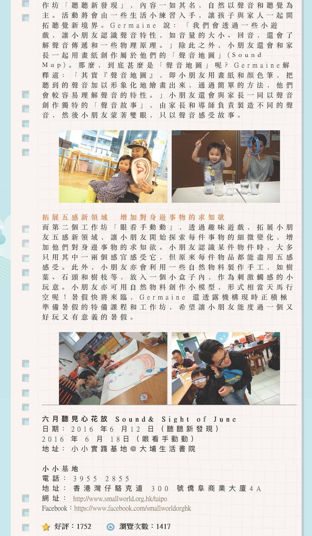 家長學堂 - 六月聽見心花放 以五感體驗世界 - EVI兒童教育資訊網_Page_2.jpg