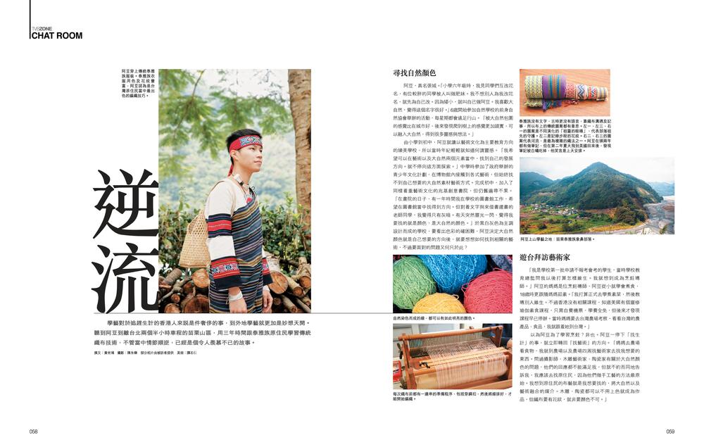 TVB周刊 _阿豆_2016APR25_1of2-3.jpg