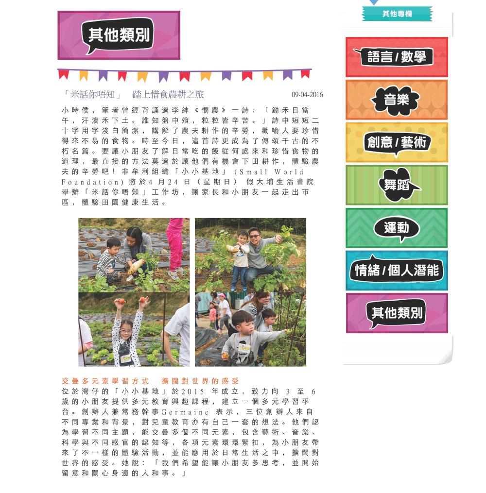 家長學堂 - 「米話你唔知」 踏上惜食農耕之旅 - EVI兒童教育資訊網_Page_1.jpg