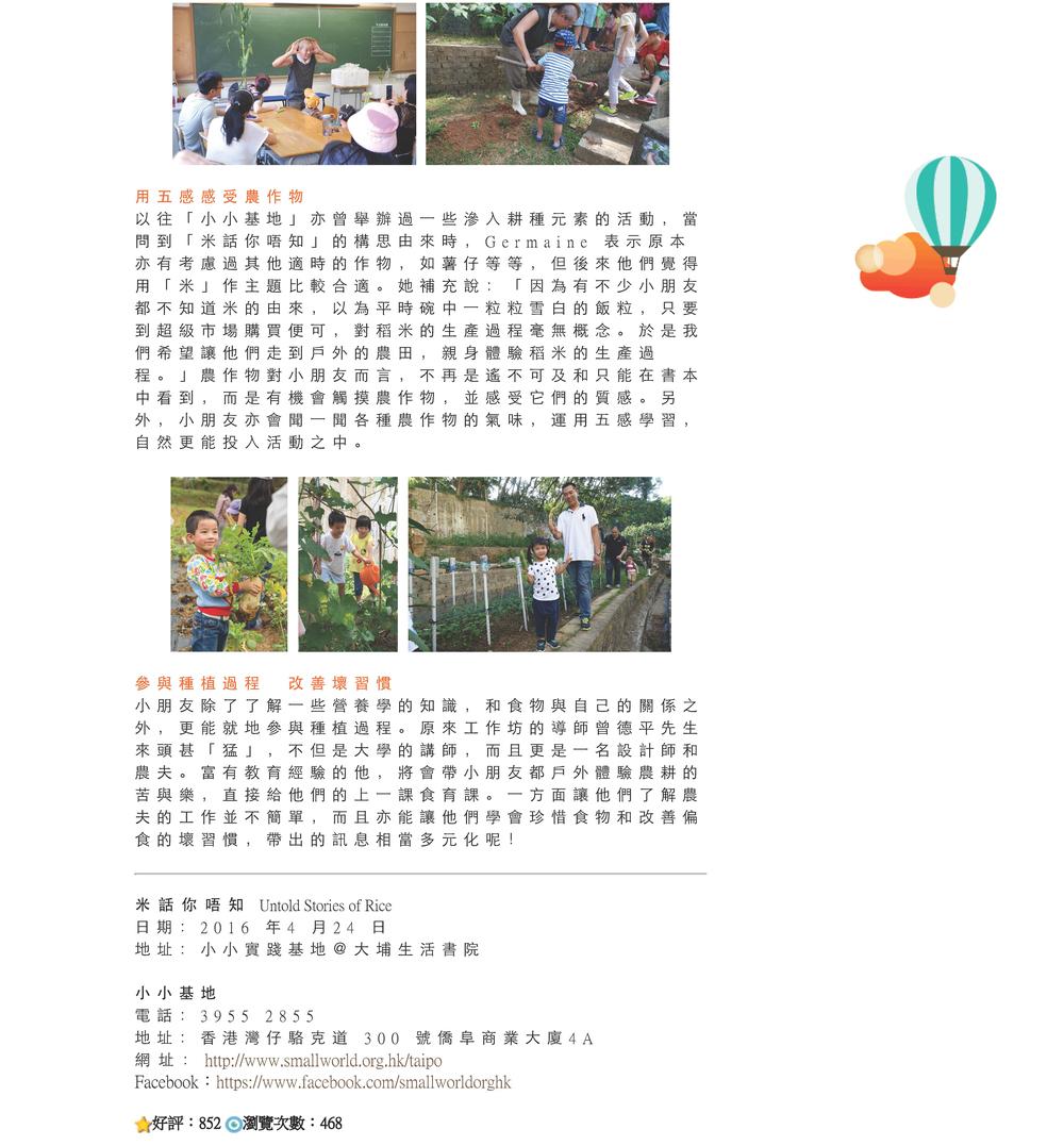 家長學堂 - 「米話你唔知」 踏上惜食農耕之旅 - EVI兒童教育資訊網_Page_2.jpg