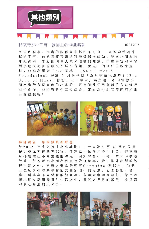 2016EVI 家長學堂 - 探索奇妙小宇宙 發掘生活物理知識 - EVI兒童教育資訊網_Page_1.jpg