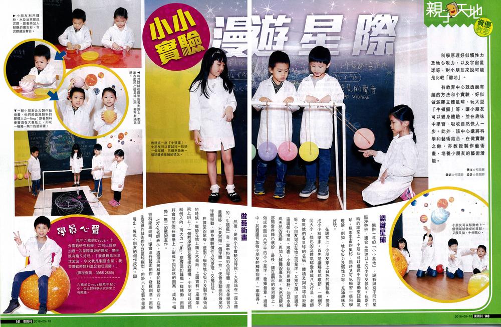 East Weekly 20160518.jpg
