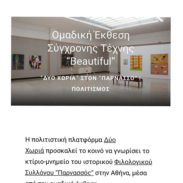 "• In The Press: 👉🏾 Many thanks to @a8inea daily newspaper & its editor Angela Ntourou for featuring our group show ""Beautiful"" so eloquently!!👈🏻 Exhibition is open till April 6th on Thursday's 16:00-20:00 and Saturday's 12:00-20:00 in Athens! #αθηΝΕΑ #diohoriapress #beautifulgroupshow #diohoria #athens"