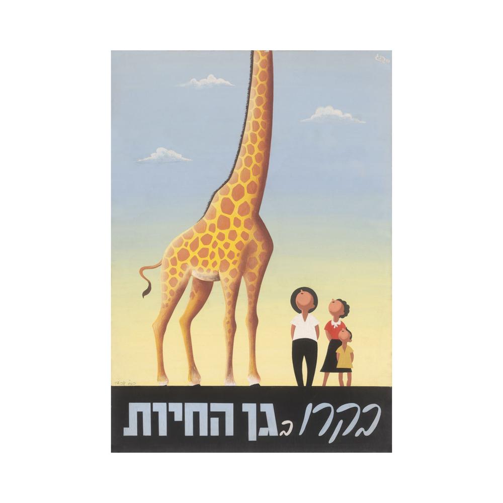The Tel-Aviv Zoo – 1952