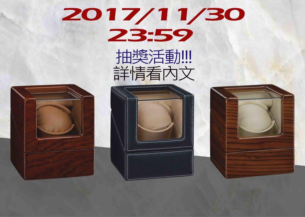 11月臉書活動.jpg